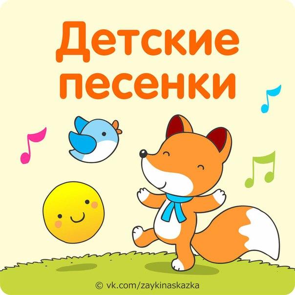 Весёлые песенки для детей