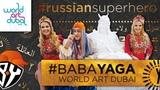 РУССКИЙ ДУХ в Дубае Баба Яга, близняшки Король и хороводы на World Art Dubai