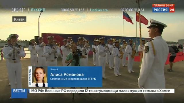 Новости на Россия 24 • В Южно-Китайском море стартуют совместные учения России и Китая