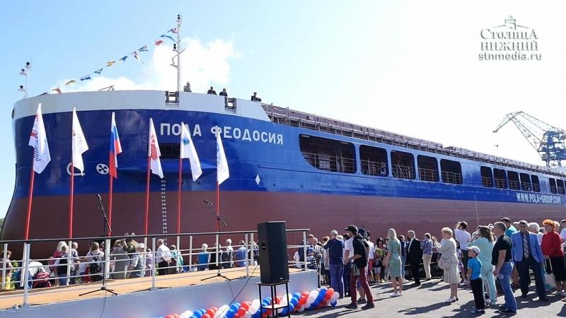 Сухогрузный теплоход Пола Феодосия спустили на воду на заводе Красное Сормово