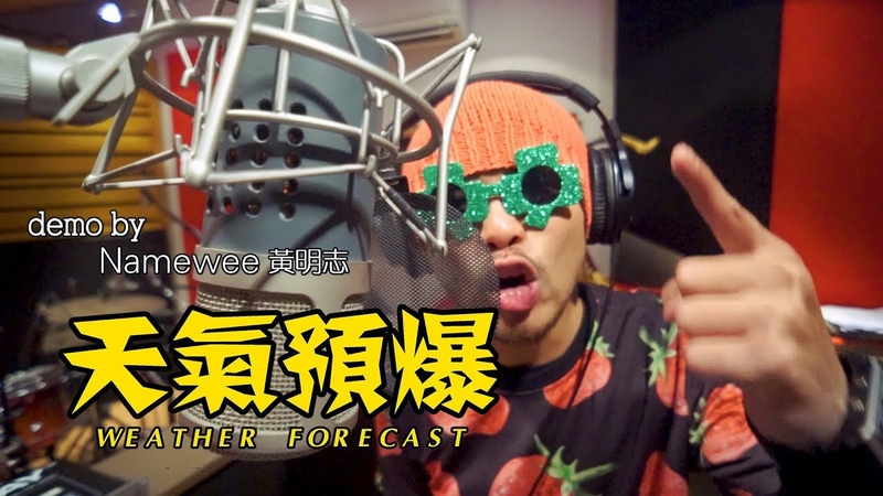 筷子兄弟《天氣預爆 Weather Forecast》黃明志 Namewee 試唱DEMO version