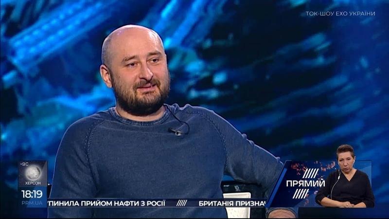 Журналіст Аркадій Бабченко гість ток-шоу Ехо України. Ефір від 30.04.19