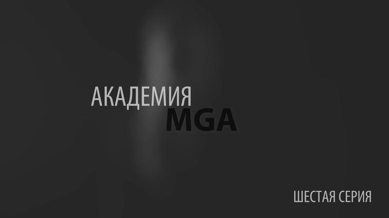 Академия MGA. Шестая серия (6) Проект про обучение визажистов