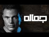 Amr Diab - Gamalo عمرو دياب - جماله