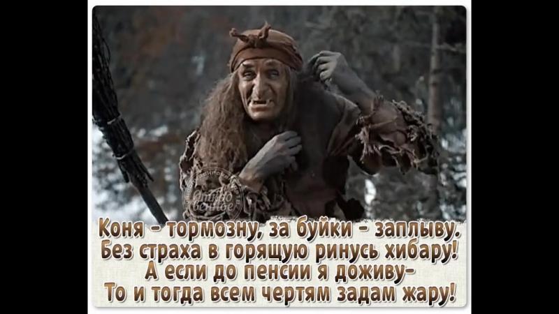 БАБА ЯГА КРАСОТКА!