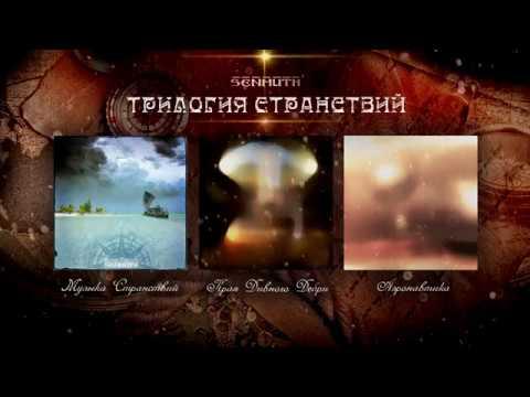 Senmuth Трилогия Странствий