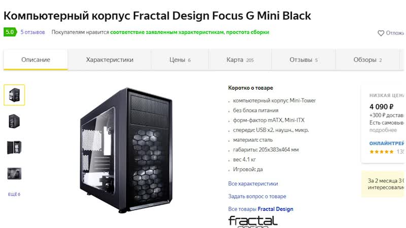 [Techno-Kitchen] Рынок MicroATX корпусов