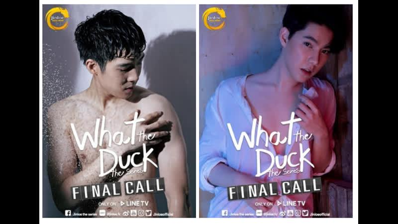 [FSG KAST] What The Duck Final Call - Newyear part - Episode 1 [рус.суб]