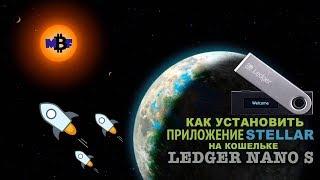 LEDGER NANO S Как установить Stellar | Как пополнить | Как вывести Lumen с Poloniex и Bittrex