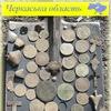 Кладоискательство в Черкасской области