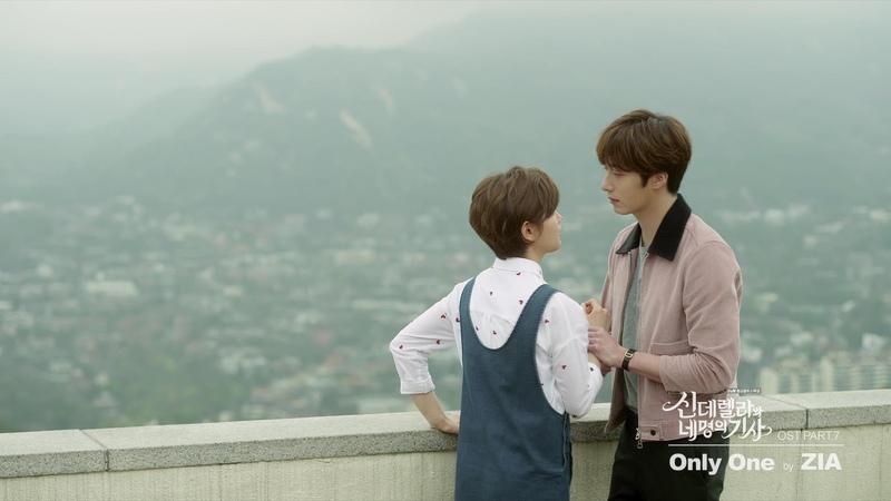 지아 (ZIA) - Only One (신데렐라와 네 명의 기사 OST) [Music Video]