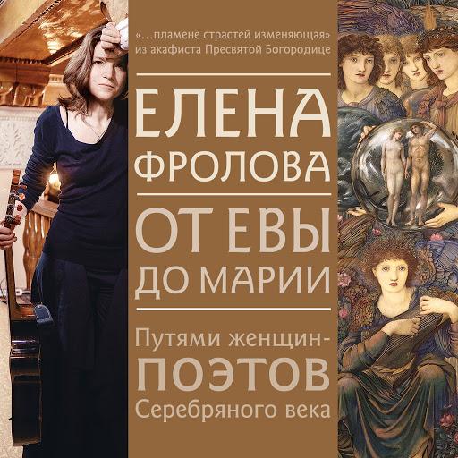 Елена Фролова альбом От Евы до Марии