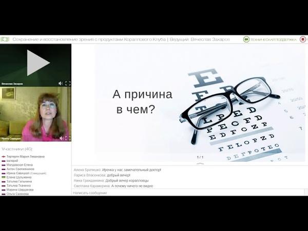 Сохранение и восстановление зрения с продуктами Кораллового Клуба Ирина Савицкая