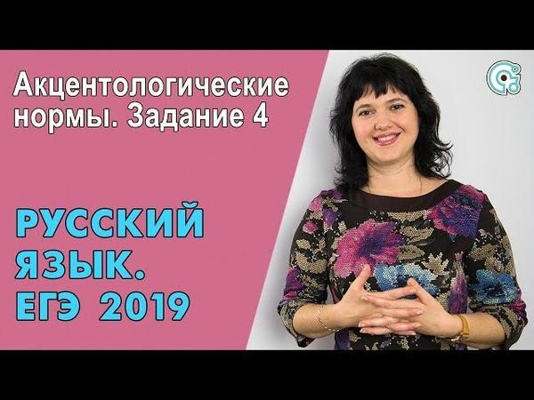 ЕГЭ по Русскому языку 2019. Акцентологические нормы. Задание 4