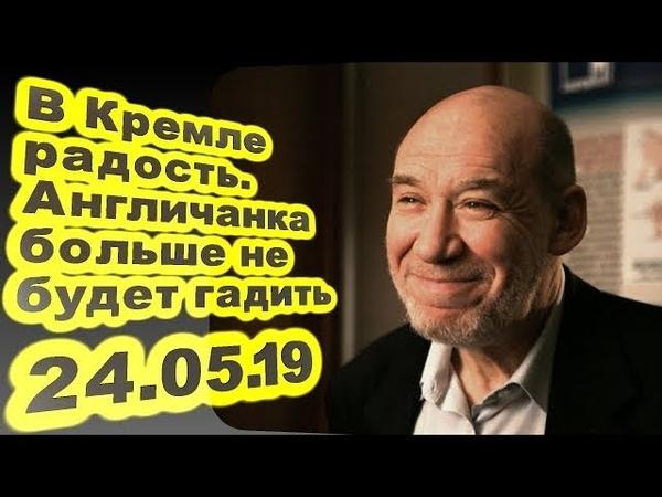 Георгий Сатаров - В Кремле радость. Англичанка больше не будет гадить... 24.05.19