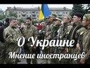 Насколько сильна Украина? перевод комментарий иностранцев
