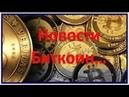 Новости биткоин ¦ Россия признала Bitcoin Криптовалюта сегодня