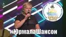Виктор Салтыков - микс из лучших песен - хитов Юрмала Шансон 2018