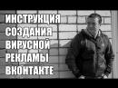 Создание вирусной рекламы ВКонтакте