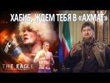СЕНСАЦИЯ ХАБИБ НУРМАГОМЕДОВ МОЖЕТ ПОКИНУТЬ UFC И ПЕРЕЙТИ В