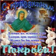 Покров Богородицы – 14 октября