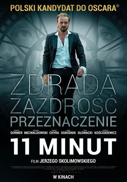 11 минут (2015)