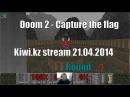 Doom 2 - CTF - Kiwi.kz stream 21.04.2014 - round 7