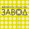 """Фотостудия """"Завод"""" в Ульяновске"""