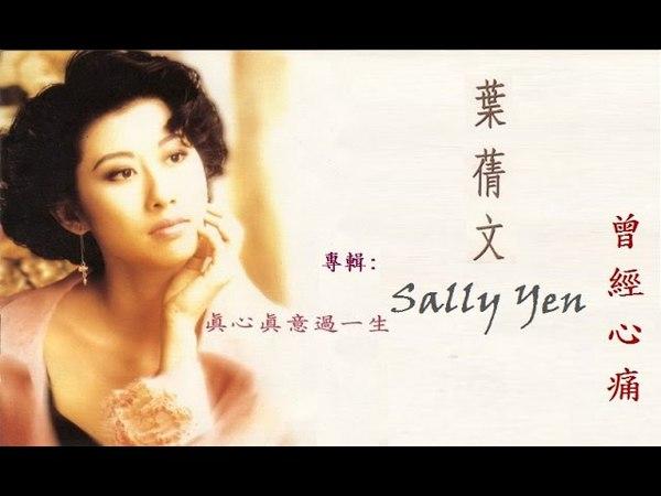 葉倩文Sally Yen - 曾經心痛Ceng jing xin tong【 高清 】