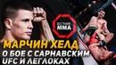 Марчин Хелд - О бое с Сарнавским UFC и леглоках