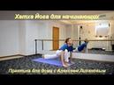 Урок 9 Хатха йога для начинающих 1 Практика для дома январь 2016