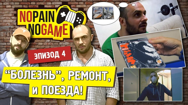 NO PAIN - NO GAME [Ep.4][ENG.SUB] - Болезнь, Ремонт, и Поезда!