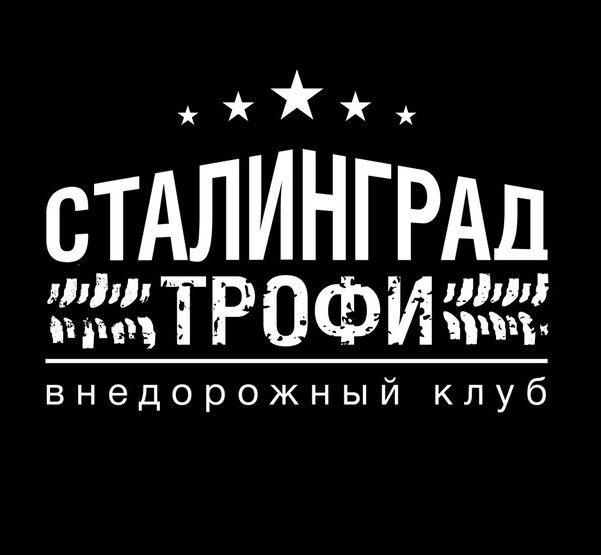 Сталинград-ТРОФИ