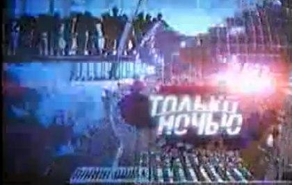 """Только ночью (ТВ Центр, 2007) Группа """"Мельница"""""""