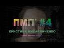 Кристина Михайличенко: основатель крупнейшей фотошколы и фотостудии 717 (ПМП 4)