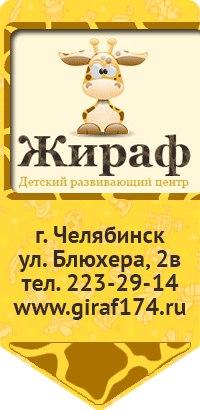 Маме поможет детский центр. Челябинск, Детский центр, Развитие, Дошкольники