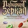 Лабиринт Зеркал (настольная игра)