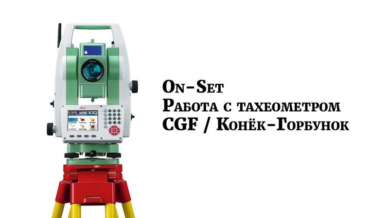 On-Set. Работа с тахеометром CGF Конёк-Горбунок
