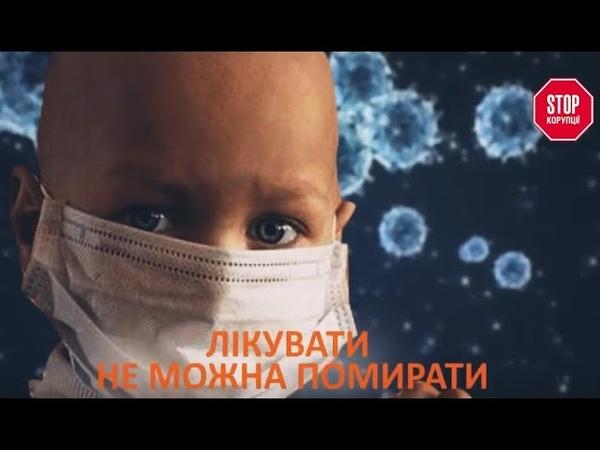 Лікувати не можна помирати - ассоціація дитячих онкогематологів про перспективи пацієнтів