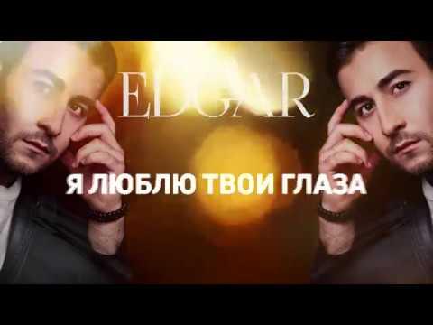 EDGAR - Я люблю твои глаза (Official Remix DJ ModerNator DJ M-LAIME)