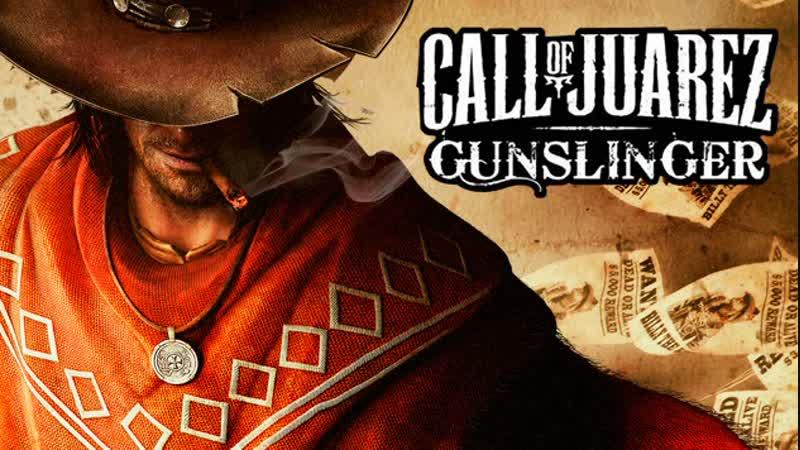 Весёлые истории старого маразматика(Call of Juarez - Gunslinger)