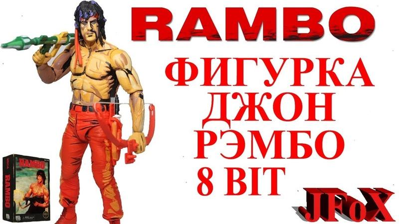 Фигурка Джон Рэмбо 8 bitNeca RAMBO 8 bit figure