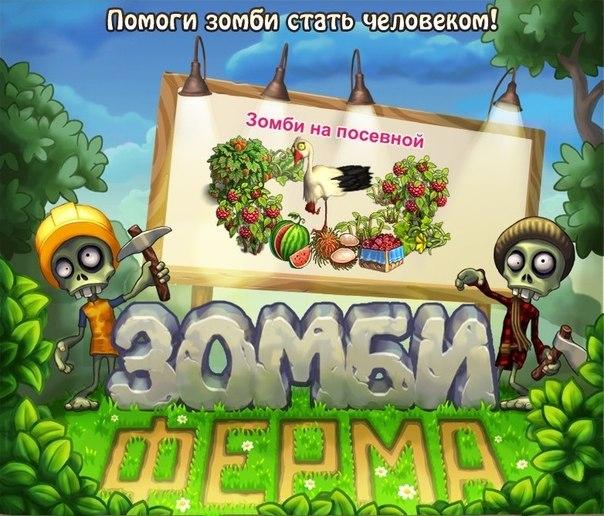 Зомби ферма взлом на зомбаксы, монеты и мозги.чит.