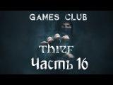 Прохождение игры Thief 2014 часть 16