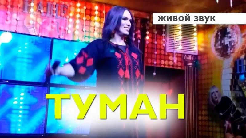 Дионис Кельм (двойник Софии РОТАРУ) - Туман 2018