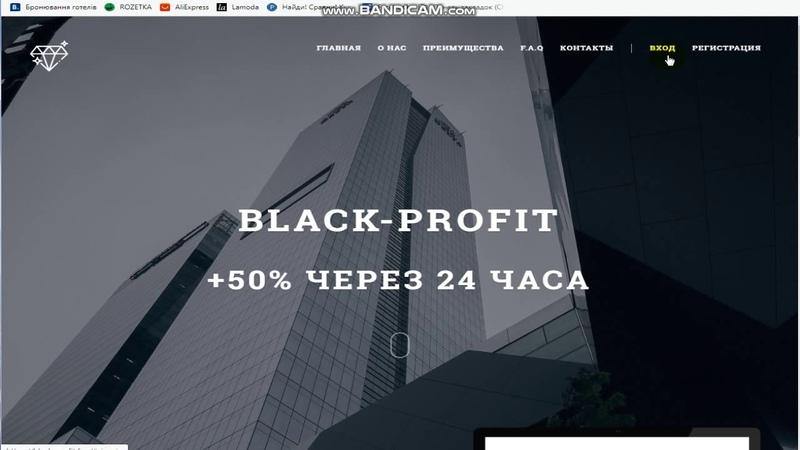 50 за 24 часа ТОПОВЫЙ ФАСТ BLACK PROFIT