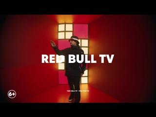 Dance на red bull tv