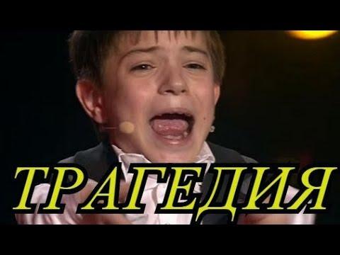 Помните Данила Плужникова победителя Голос дети вот как с ним обошлись