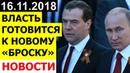 Чего ЖДАТЬ Народу от ВЛАСТИ и ПУТИНА после ПРИНЯТОЙ В РОССИИ Пенсионной Реформы 16 11 2018