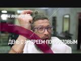 4 января - День с Андреем Понкратовым на